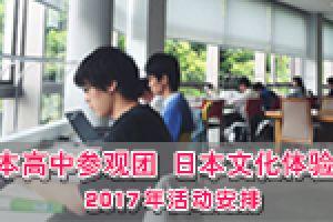 日本高中参观团、日本文化体验周2017年活动安排